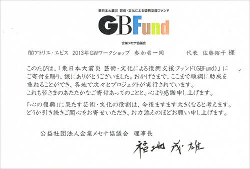 2013GWWS 企業メセナ お礼状