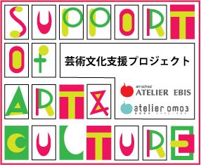 アトリエエビス文化支援プロジェクトロゴ