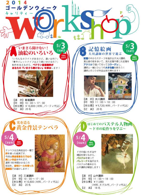 2014GWWSポスターA4