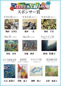 スポンサー賞_後期