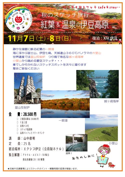 伊豆高原ポスター-1