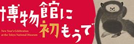 20160102hatsumode_147_1