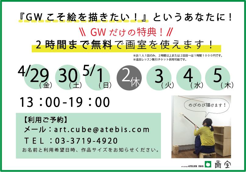 画室GW案内