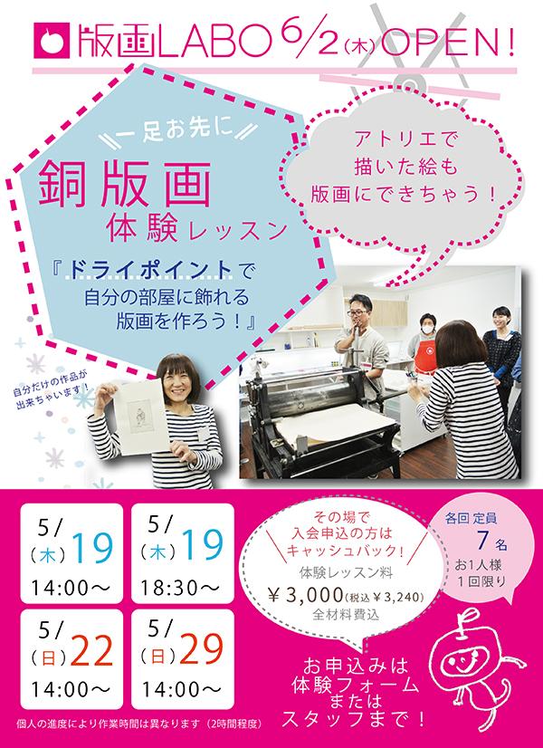 5月の銅版画体験!!