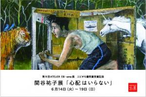 関谷個展DM-300x200