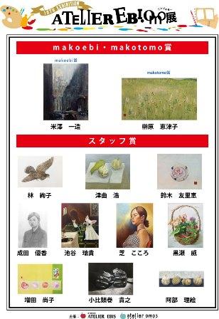 makotomomakoebiとスタッフ賞1