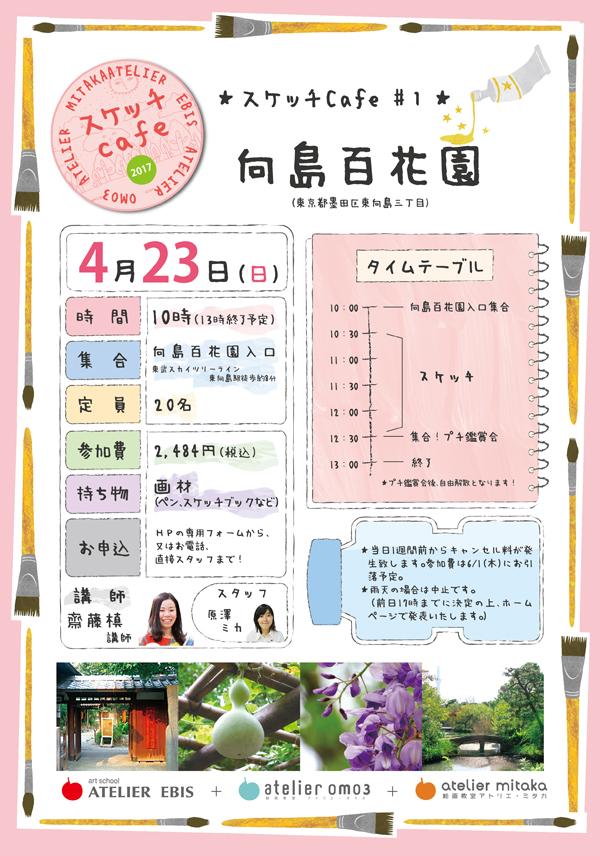 2017スケッチcafe#1 向島百花園