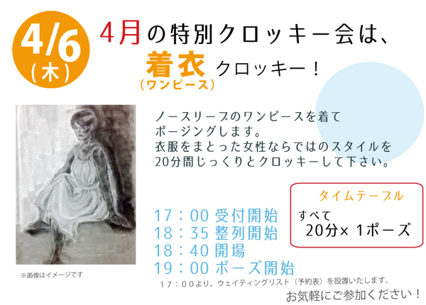 4月ー海外女性2のコピー