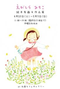 江頭路子絵本原画&作品展