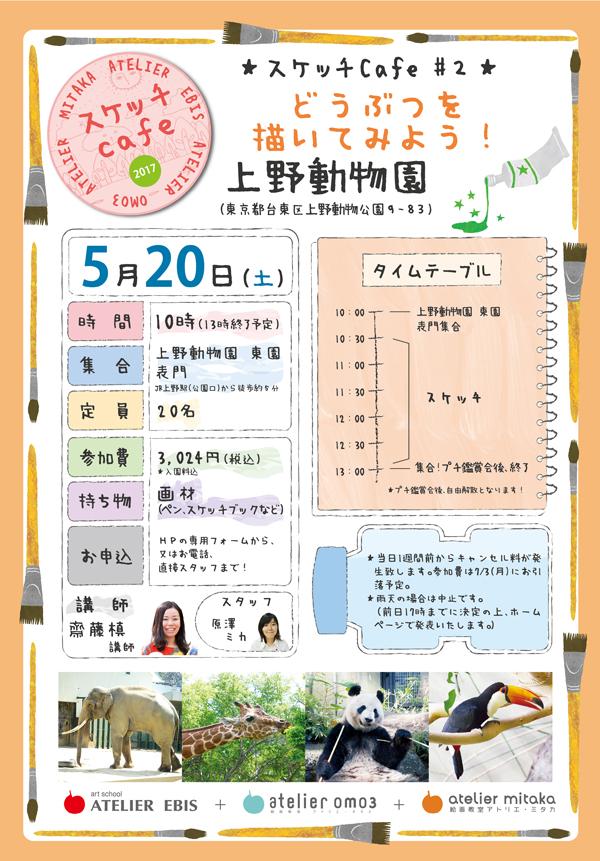 スケッチカフェ#2「どうぶつを描こう!~上野動物園~」