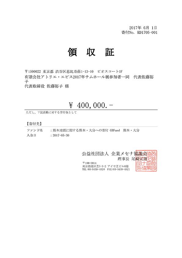GBFund 熊本・大分